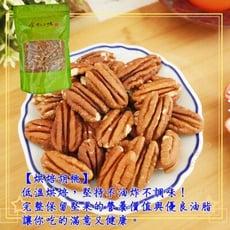 【食尚三味】烘焙胡桃仁 1包300g