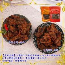 【食尚三味】香菇素蹄任選 1包250g