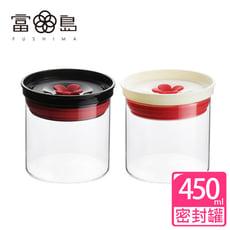 【美國 Winox】嗡嗡花芯密封罐450ML(2色可選)