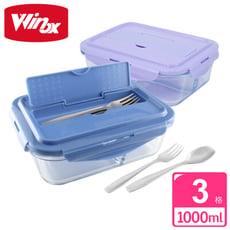 【美國 Winox】安玻分隔玻璃保鮮盒長形3格1000ML附不鏽鋼餐具(2色可選)