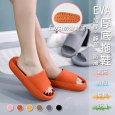 EVA加厚靜音防滑厚底拖鞋(6色任選)