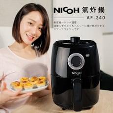 日本NICOH 2.4公升氣炸鍋AF-240