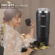 日本NICOH電動行動咖啡機 K-CUP(PK-150)