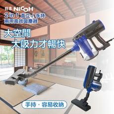日本NICOH 2IN1直立/手持兩用高效吸塵器