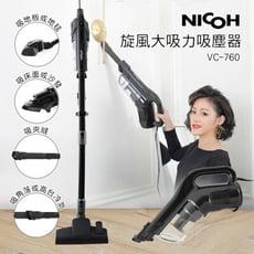 日本NICOH旋風大吸力有線吸塵器VC-760(HEPA)贈 濾 心2入