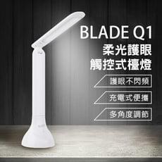 BLADE Q1柔光護眼LED檯燈 免插電 LED燈 檯燈 充電式檯燈 觸控式