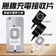 無線充電接收器 無線充電貼片 QI無線充電 安卓系統 蘋果系統