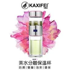 KAXIFEI卡西菲 茶水分離雙層玻璃杯  耐冷耐熱 304不鏽鋼 茶葉濾網 食品級矽膠  保溫杯