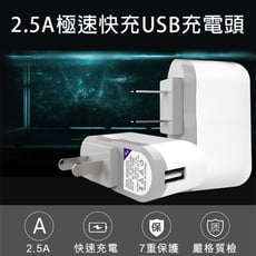 2.5A極速快充USB充電頭 快充頭 快速充電 充電器 手機充電 速度時間包您滿意 2.1A快速輸出