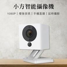 小米小方智能攝像機 米家  原廠正品 APP遙控 夜視 可語音對話 監視器 高清1080P 錄像