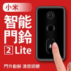 小米智能門鈴2 Lite 智慧門鈴 智能貓眼 小米門鈴 視頻門鈴 手機查看門外狀態