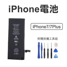 iPhone 全新電池 7/7Plus 蘋果電池 全新0循環 附背膠和工具 獨立序號 4.7 5.5