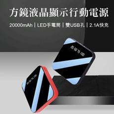 方鏡液晶顯示行動電源 現貨 20000mAh 雙USB孔 安卓 蘋果 TYPE-C Micro