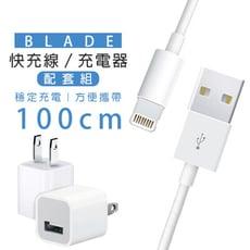 BLADE 快充線1米+充電器配套組 台灣公司貨 傳輸線 充電器
