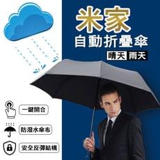 米家自動折疊傘 折疊傘 自動傘 雨具 雨傘 傘 一鍵開合 自動 防紫外線 防潑水