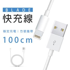 BLADE 快充線 1米 台灣公司貨 送2線套 充電線 傳輸線 1m