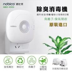 諾比克 除臭消毒機 NBO-XD01 / NBO-XD02 家用除臭器 寵物除臭器