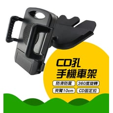 CD孔手機架 螺鎖式 非墊片款 汽車CD孔手機架 車用手機架 固定架 手機導航架 可360度旋轉