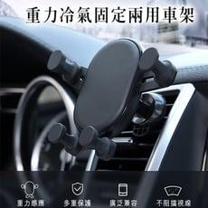 重力冷氣固定兩用車架 冷氣孔 兩用車架 3M掛勾 手機架 不阻視線 現貨