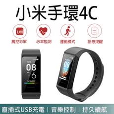 小米手環4C  台版 小米智能手錶 智能手環 智慧手錶