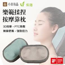 樂範揉捏按摩靠枕 小米有品 按摩器 按摩機 血液循環 痠痛 按摩枕 按摩枕頭 頭靠 靠枕 按摩