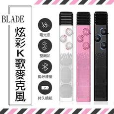 BLADE炫彩K歌麥克風  無線麥克風 卡拉OK 行動KTV K歌神器
