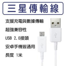 現貨 三星傳輸線 原廠品質 USB Micro 充電線 HTC 華碩 小米通用 充電