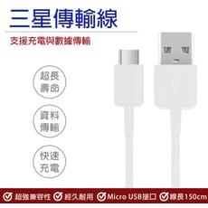 三星傳輸線 1.5米 USB Micro充電線 傳輸線 電源線 高效傳輸