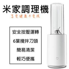小米米家調理機 調理機 果汁機 簡易清潔 輕巧便攜 榨汁機 料理機 安全按壓啟動 簡易清潔