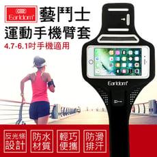 國際領導品牌 藝鬥士 Earldom 運動手機臂套 運動臂套 手機套 臂帶