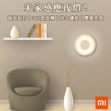 米家感應夜燈2 現貨 快速出貨 小米 360度旋轉 磁吸設計 感應燈 小夜燈 3號電池