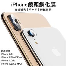 iPhone鏡頭鋼化膜 鏡頭 保護貼 iPhone 7 8 Plus X XR XS MAX 現貨