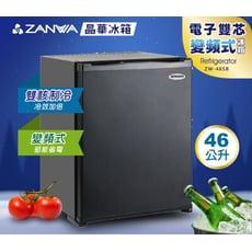 【ZANWA晶華】電子雙核芯變頻式 客房冰箱 冷藏冰箱 小冰箱 紅酒櫃  變頻冰箱 ZW-46SB