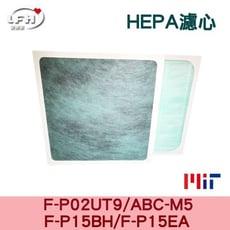 【HEPA濾心】適用 國際牌F-P02UT9 三洋ABC-M5 清淨機