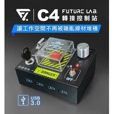 【FUTURE LAB. 未來實驗室】C4 轉接控制站【JC科技】