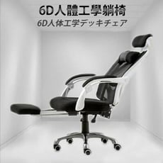 【FUTURE LAB. 未來實驗室】6D人體工學躺椅 電競椅 躺椅 電腦椅 辦公椅 人體工學椅