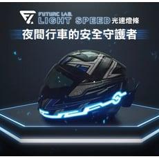 【FUTURE LAB. 未來實驗室】LIGHTSPEED 光速燈條【JC科技】