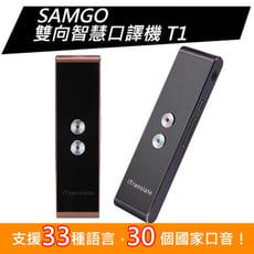 【SAMGO】T1雙向智慧口譯機/翻譯機-支援33國 輕巧好攜帶