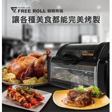 【FUTURE LAB 未來實驗室】FreeRoll翻轉烤箱