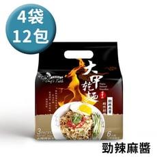 主廚餐桌大甲乾麵-勁辣麻醬(4袋12包)