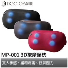 DOCTOR AIR MP-001 3D按摩枕