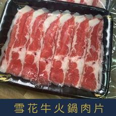 美國雪花牛火鍋肉片  (200g±5%)每層有塑膠膜分開非常方便