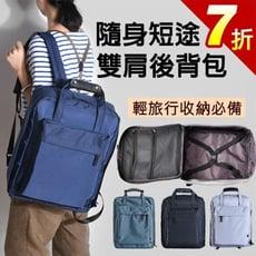 旅行袋-韓國輕旅行必備大容量收納輕巧素面簡約行李包 後背包 登機包 可放A4【AN SHOP】