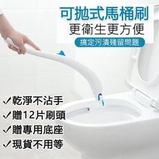 拋棄式馬桶刷-免噴清潔劑拋棄式浴室馬桶刷附環保可分解刷頭12入+專用底座【AN SHOP】 - 配套