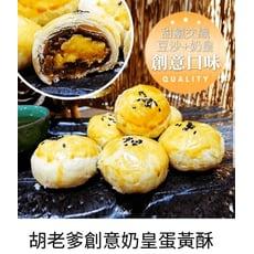 胡老爹創意奶皇蛋黃酥(8入)*2盒(免運費)