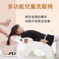 periFly派瑞飛 - 坐躺兩用 多功能兒童洗髮椅
