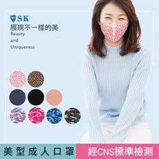 【SK四季口罩】成人口罩-台灣製/機能面料/親膚透氣/可水洗重複使用/經CNS標準檢測