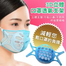 【口罩支架 】1入/1片 3D立體/防悶透氣/不沾口紅/避免口鼻接觸/ 清洗重複使用/所有口罩適用
