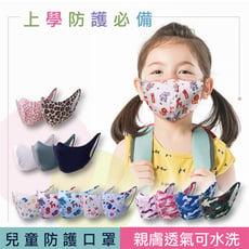 【SK四季口罩】兒童口罩-台灣製/機能面料/親膚透氣/可水洗重複使用/經CNS標準檢測