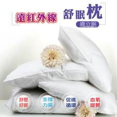 適立眠遠紅外線健康舒眠枕 可機洗/溫熱透氣/促進氣血循環/新陳代謝